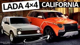 Новая Нива Lada 4×4 California Автомобиль будущего ВАЗа, новинки авто грядут!