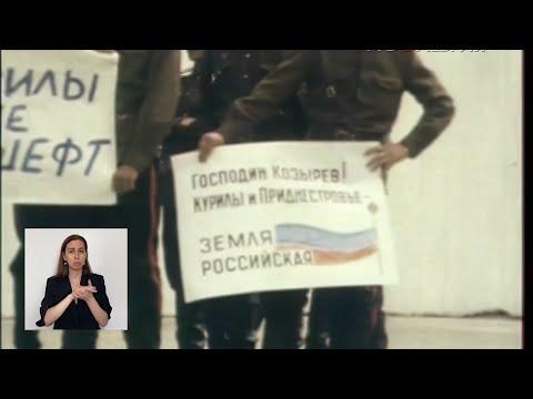 Камчатка. Пребывание министра иностранных дел России А. Козырева 20.07.1992