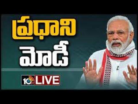 PM Modi LIVE | PM Modi addresses Vaishvik Bhartiya Vaigyanik (VAIBHAV) Summit 2020 | 10TV