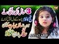 New Hajj Kalaam 2019 - Mere Maa Baap Ko Bhi - Aayat Arif - Official Video - Heera Gold