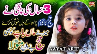 New Kids Hajj Kalaam 2019   Mere Maa Baap Ko Bhi   Aayat Arif   Official Video   Heera Gold