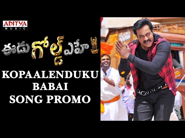 Kopaalenduku Babai Song Promo | EEdu Gold Ehe Movie Songs 2016 | Sunil