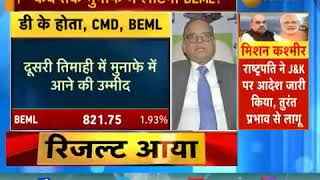 BEML CMD Speaks To Zee Business – 05.08.2019