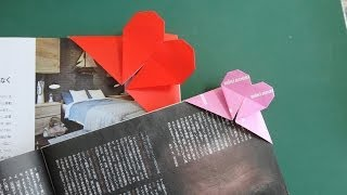 """「ハート型のしおり」折り紙""""Heart Bookmark""""Origami"""