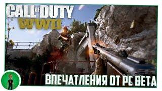 Call Of Duty: WWII PC Beta. Впечатления.