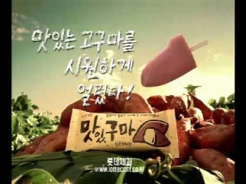Korean CF 맛있구마 (Guma. 2003)