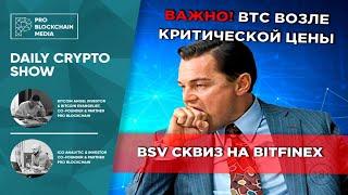 ВАЖНО! BITCOIN возле критической цены 9100$. BSV сквиз на Bitfinex.