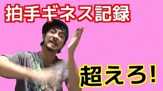 拍手ギネス記録1分に700回に挑戦!!