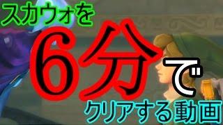 バグ技 ファイルデュープ字幕解説 【バグを使えば6分でクリア出来る!】ゼルダの伝説 スカイウォードソード