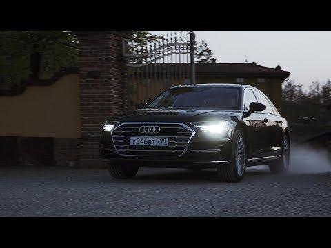 Audi  A8 Седан класса F - тест-драйв 3