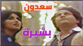 سعدون جابر - بشيرة (التصوير الاول ) النسخة الاصلية Saadoun Jaber تحميل MP3