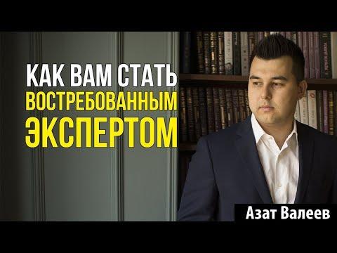 ТОП-7 СОВЕТОВ, КАК СТАТЬ ЭКСПЕРТОМ В СВОЕЙ НИШЕ. Развитие бизнеса и увеличение продаж | Азат Валеев.