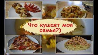 FOOD BOOK#2 Что кушает моя семья?)