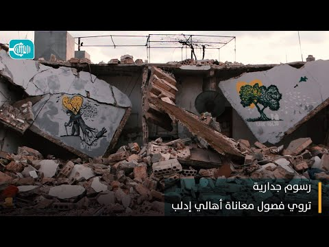 Murals recount chapters of the suffering of Idlib residents