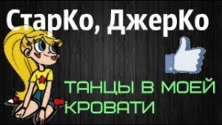 СтарКо, ДжерКо [Amv] - Танцы в моей кровати