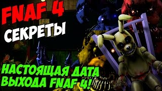 Five Nights At Freddy's 4 - ВЫЙДЕТ 8 АВГУСТА! ОФИЦИАЛЬНАЯ ДАТА ВЫХОДА! - 5 ночей у Фредди