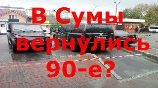 В #Сумы вернулись 90-е? Передел бизнеса (без комментариев)