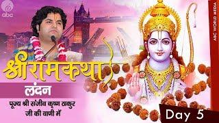 Shri Ram Katha London (UK) Day-5 || Year-2017 || Shri Sanjeev Krishna Thakur Ji