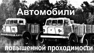 Автомобили для бездорожья.