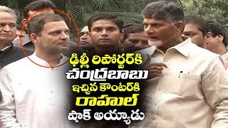 AP CM Chandrababu Naidu Strong Counter to Reporter in Delhi