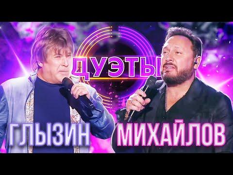 """СТАС МИХАЙЛОВ И АЛЕКСЕЙ ГЛЫЗИН - БУКЕТ   ШОУ """"ДУЭТЫ"""""""