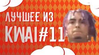 Лучшее из Kwai #11 | Lil Pump в Kwai