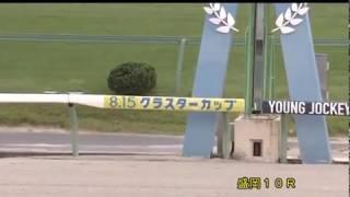 盛岡競馬クラスターカップ2018レース速報