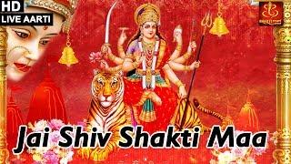 माँ शिव शक्ति आरती || Maa Shiv Shakti Aarti