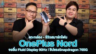 """รีวิว OnePlus Nord มือถือ """"Lite Flagship"""" จอ 90Hz ชิปเซ็ต Snapdragon765G ราคาเริ่มที่ 14,990 บาท"""