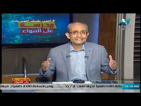 """أحياء للصف الثالث الثانوي 2021 - الحلقة 2 - """" الحركة فى النبات"""" مع أ/ حسن محرم"""