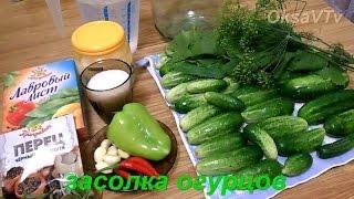 Засолка огурцов. Хрустящие огурчики. Pickling cucumbers. Crunchy cucumbers.