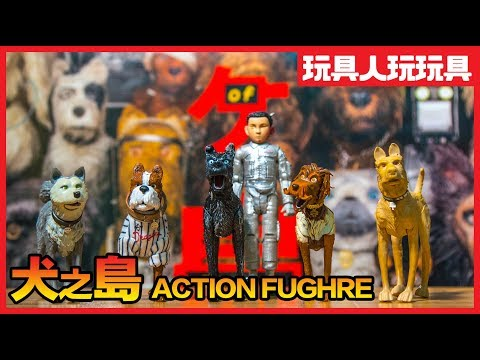 犬之島Isle of Dogs 可動人偶Action figure 【玩具人玩玩具】