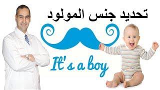اغاني طرب MP3 تحديد جنس المولود ليكون ولد - د. احمد حسين تحميل MP3