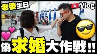 【Vlog】老婆生日...機場接機偽求婚大作戰!(注意閃光😎