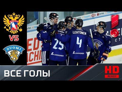 04.05.2019 Россия - Финляндия - 1:3. Все голы