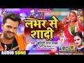 Lover se shadi khesari lal antra singh priyanka superhit bhojpuri song 2020