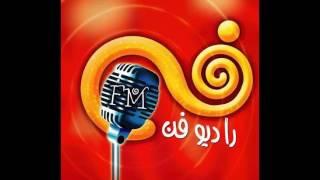مازيكا هاني متواسي - برمي السلام من انتج راديو فن! تحميل MP3