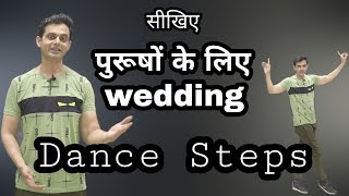 Purushon Ke Wedding Steps | Wedding Dance Steps For Boys And Mens | Parveen Sharma