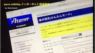 atermwf800hpインターネット構成設定