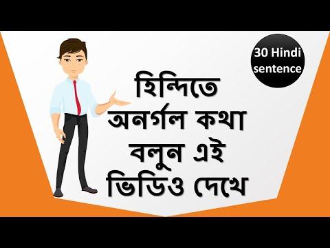 হিন্দিতে অনর্গল কথা বলুন এই ভিডিও দেখে / simple hindi vocabulary for learning hindi.