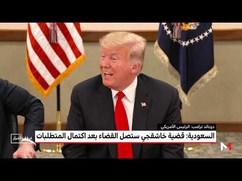 العرب اليوم - شاهد:وزير العدل السعودي يؤكّد أن قضية خاشقجي ستصل القضاء بعد اكتمال المتطلبات