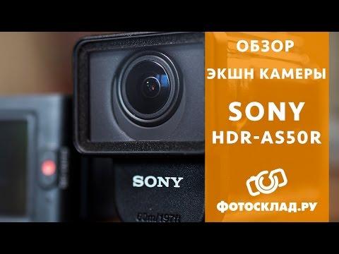 Экшн видеокамера Sony HDR-AS50R.E35 черный - Видео