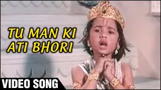 Tu Man Ki Ati Bhori | Video Song | Janmashtami Songs