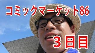 C86コミックマーケット86三日目