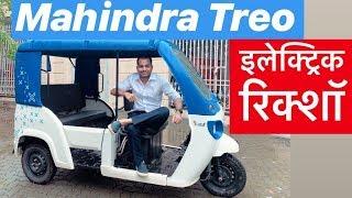Mahindra Treo Electric Rickshaw Design & Space Review (Hindi + English)