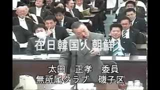太田正孝横浜市議が林文子横浜市長へ卑猥な質問