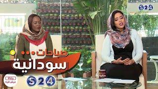 عبق الاستقلال - ملتقي أبناء الوحدة - صباحات سودانية