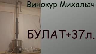 Винокур Михалыч БУЛАТ
