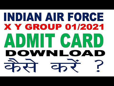 Sarkari Result: Air Force X, Y Group 01/2021 Admit Card / Exam District 2020