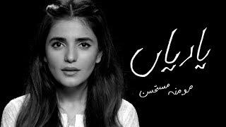 Yaariyan (acoustic) | Momina Mustehsan - YouTube